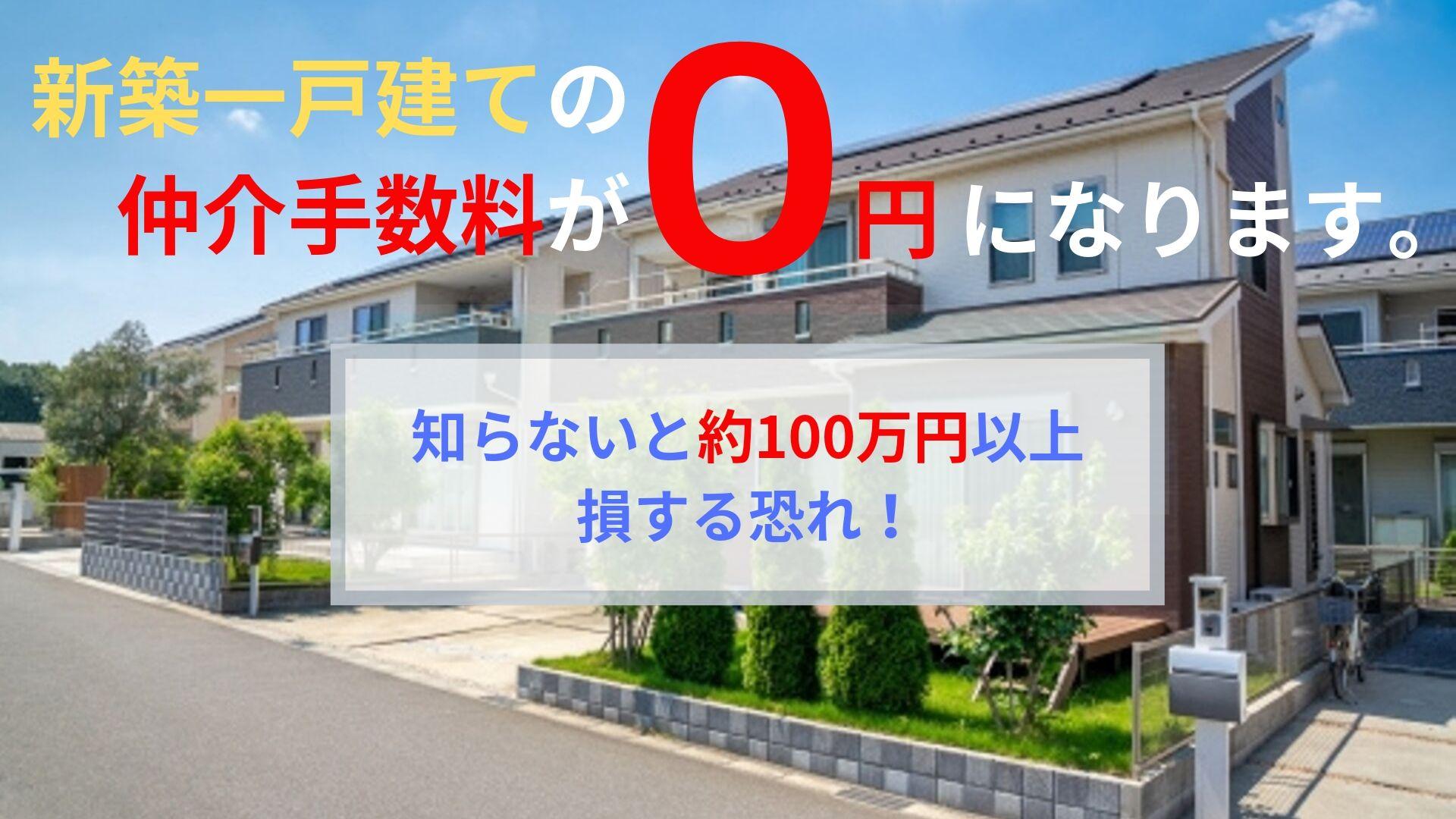 新築戸建て仲介手数料無料/さいたま市・埼玉県