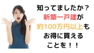 さいたま市・埼玉県の新築戸建てが仲介手数料無料!!