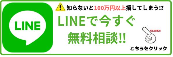 LINEでお問合せ方法/さいたま市・埼玉県の新築戸建て仲介手数料無料