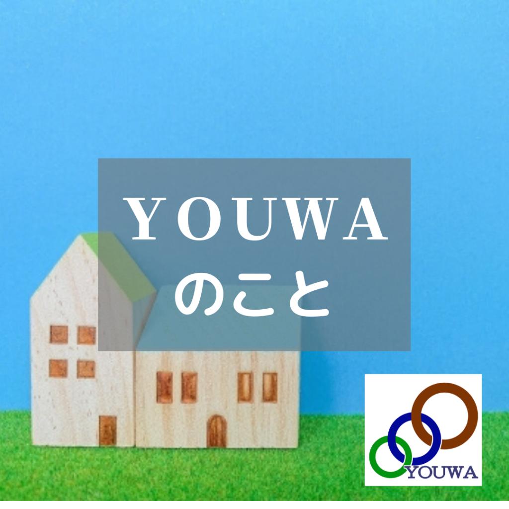 YOUWAの事/さいたま市・不動産のYOUWA