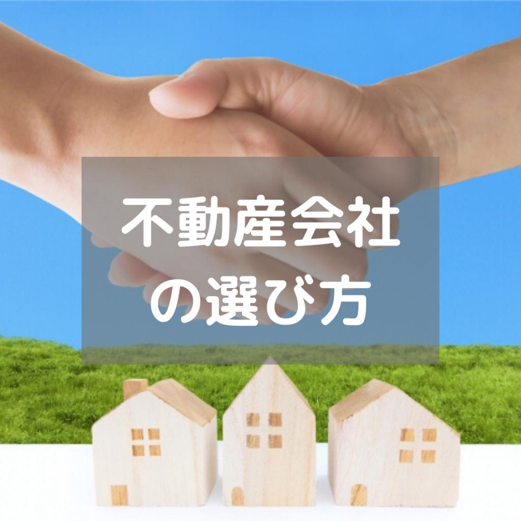 不動産会社の選び方/さいたま市・不動産のYOUWA
