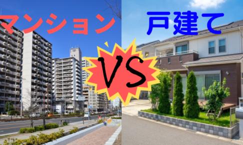 マンションと戸建の比較