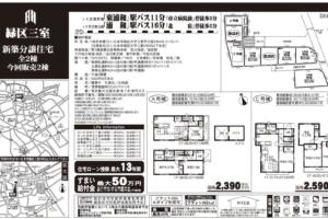 さいたま市緑区三室 新築一戸建て(全2棟)2390万円~【仲介手数料無料】