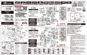 さいたま市緑区三室 新築一戸建て(全2棟)2890万円~【仲介手数料無料】