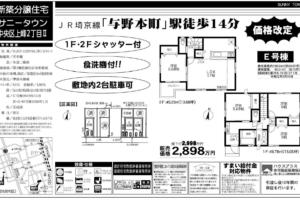 さいたま市中央区上峰2丁目 新築一戸建て(残4棟)2898万円~【仲介手数料無料】