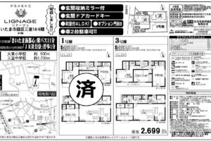さいたま市緑区三室 新築一戸建て(残1棟)2699万円【仲介手数料無料】【1163】