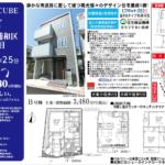 さいたま市浦和区大東2丁目 新築一戸建て(残1棟)3480万円【仲介手数料無料】