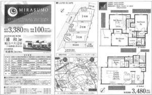 さいたま市緑区大字中尾 新築一戸建て(全3棟)3380万円~【仲介手数料無料】