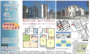 さいたま市北区奈良町 新築一戸建て(残1棟)2680万円【仲介手数料無料】