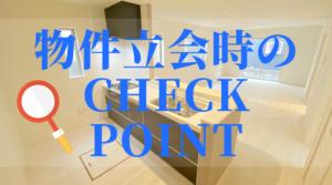 物件立会時のチェックポイント
