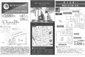 さいたま市南区大谷口 新築一戸建て(全1棟)3680万円【仲介手数料無料】