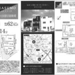 埼玉県さいたま市浦和区領家6丁目 新築一戸建て(全3棟)4480万円~【仲介手数料無料】